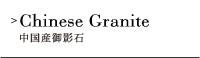 中国産御影石